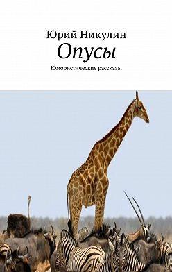 Юрий Никулин - Опусы. Юмористические рассказы