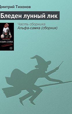 Дмитрий Тихонов - Бледен лунный лик