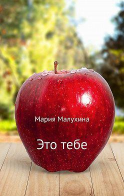 Мария Малухина - Это тебе