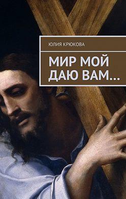 Юлия Крюкова - Мир Мой даювам…