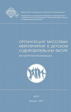 Елена Леванова - Организация массовых мероприятий в детском оздоровительном лагере