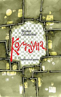 Татьяна Соломатина - Коммуна, студенческий роман