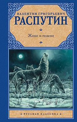 Валентин Распутин - Живи и помни (сборник)