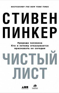 Стивен Пинкер - Чистый лист: Природа человека. Кто и почему отказывается признавать ее сегодня