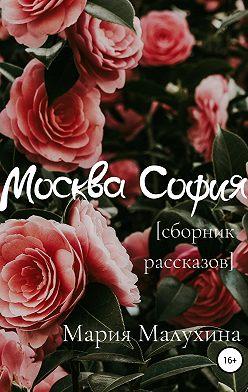 Мария Малухина - Москва – София