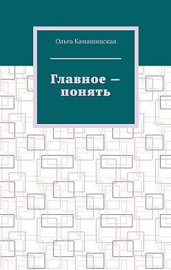 Ольга Камашинская - Главное– понять