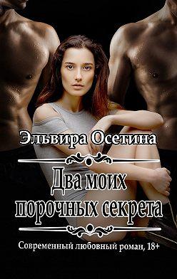 Эльвира Осетина - Два моих порочных секрета