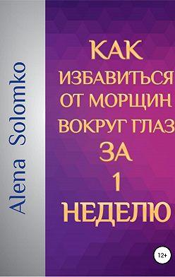 Елена Соломко - Как избавиться от морщин вокруг глаз за 1 неделю
