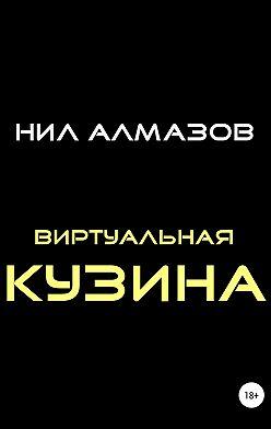 Нил Алмазов - Виртуальная кузина