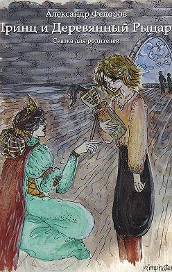 Александр Федоров - Принц и Деревянный Рыцарь