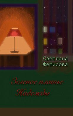 Светлана Фетисова - Зеленое платье Надежды