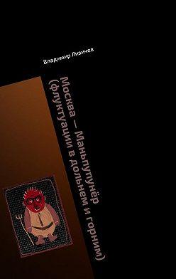 Владимир Лизичев - Москва– Маньпупунёр (флуктуации вдольнем игорним). ТомII. Схватка наплато Маньпупунёр