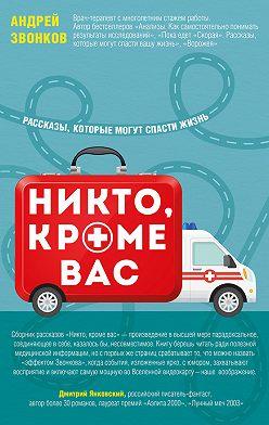 Андрей Звонков - Никто, кроме вас. Рассказы, которые могут спасти жизнь