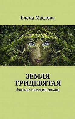 Елена Маслова - Земля тридевятая. Фантастический роман