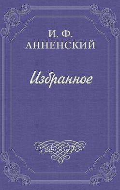 Иннокентий Анненский - Надписи на книгах и шуточные стихи