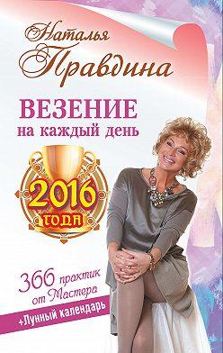 Наталия Правдина - Везение на каждый день 2016 года. 366 практик от Мастера. Лунный календарь