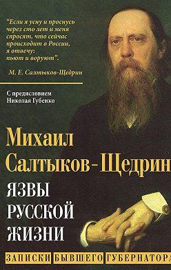 Михаил Салтыков-Щедрин - Язвы русской жизни. Записки бывшего губернатора