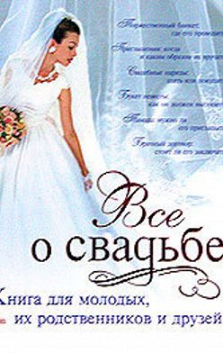 Светлана Соловьева - Классическая свадьба