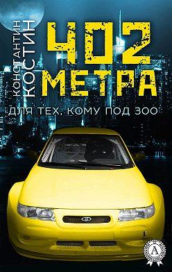 Константин Костин - 402 метра