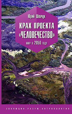 Юрий Шевчук - Крах проекта «Человечество». Мир в 2050 году