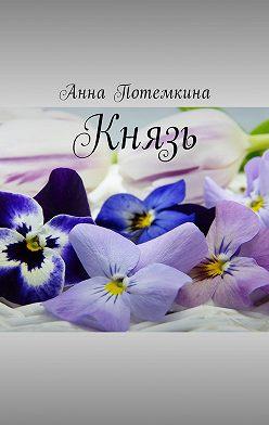 Анна Потемкина - Князь
