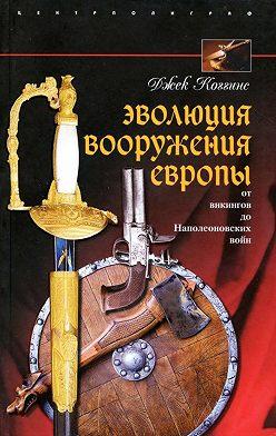 Джек Коггинс - Эволюция вооружения Европы. От викингов до Наполеоновских войн