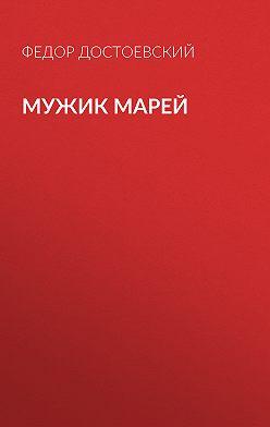Федор Достоевский - Мужик Марей