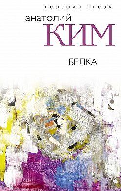Анатолий Ким - Белка