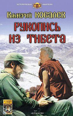 Валерий Ковалев - Рукопись из Тибета