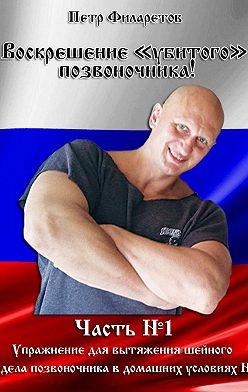 Петр Филаретов - Упражнение для вытяжения шейного позвоночника в домашних условиях. Часть 4