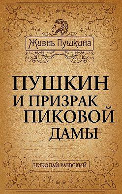 Николай Раевский - Пушкин и призрак Пиковой дамы