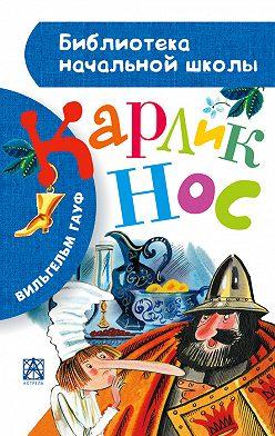 Вильгельм Гауф - Карлик Нос (сборник)