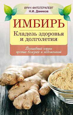 Николай Даников - Имбирь. Кладезь здоровья и долголетия