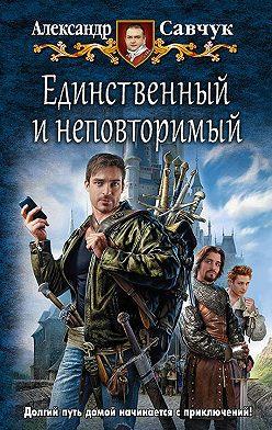 Александр Савчук - Единственный и неповторимый