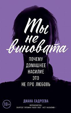 Диана Садреева - Ты не виновата