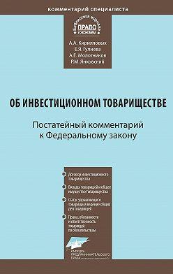 Андрей Кирилловых - Комментарий к Федеральному закону от 28 ноября 2011г.№335-ФЗ «Об инвестиционном товариществе» (постатейный)