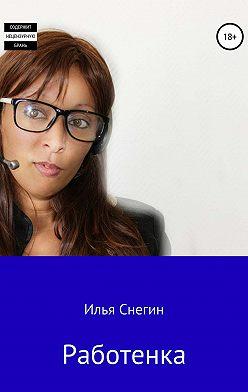 Илья Снегин - Работенка