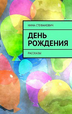 Нина Стефанович - День рождения. Рассказы