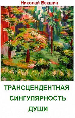 Николай Векшин - Трансцендентная сингулярность души (сборник)
