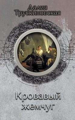 Далия Трускиновская - Кровавый жемчуг