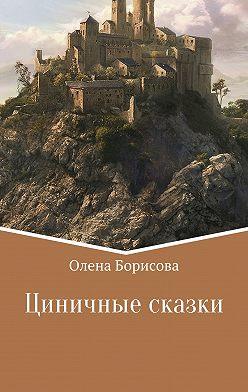 Олена Борисова - Циничные сказки