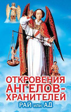 Ренат Гарифзянов - Откровения ангелов-хранителей. Рай или А