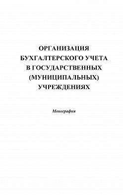 Коллектив авторов - Организация бухгалтерского учета в государственных (муниципальных) учреждениях