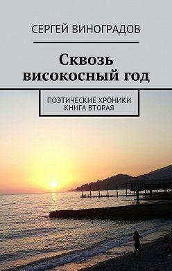Сергей Виноградов - Сквозь високосныйгод. Поэтические хроники. Книга вторая