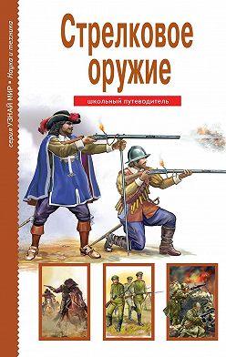Геннадий Черненко - Стрелковое оружие