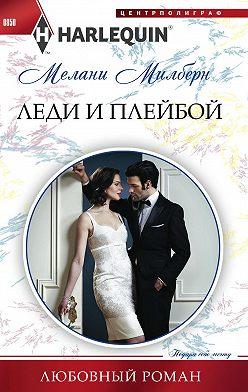 Мелани Милберн - Леди и плейбой