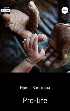Ирина Замотина - Pro-life