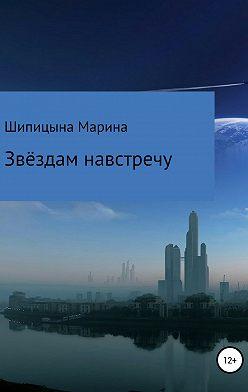 Марина Шипицына - Звёздам навстречу