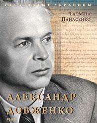 Татьяна Панасенко - Александр Довженко