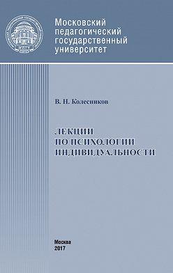 Владимир Колесников - Лекции по психологии индивидуальности